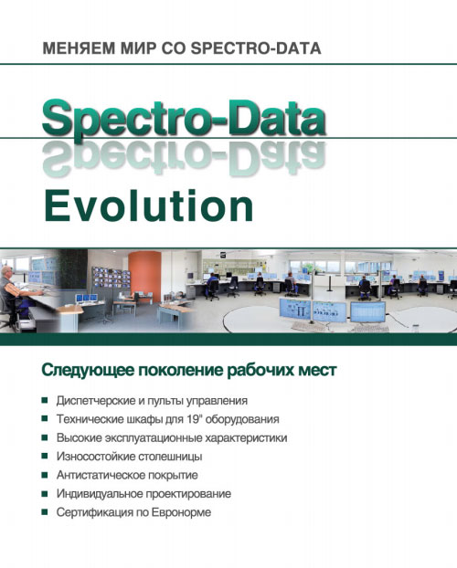 Spectro Data EVOLUTION